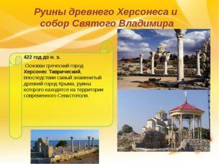 Руины древнего Херсонеса и собор Святого Владимира 422 год дон.э. Основан