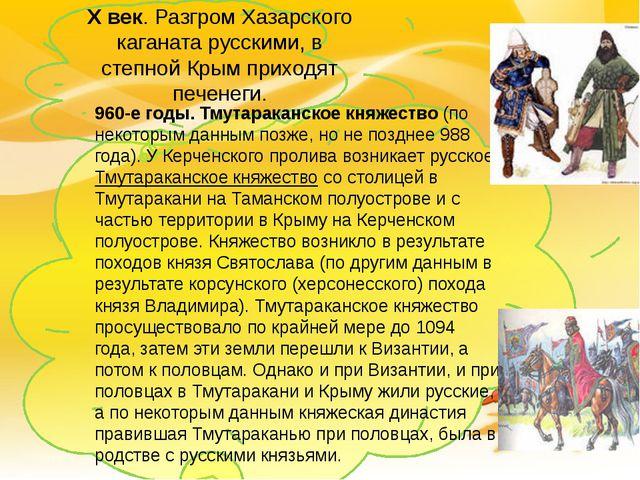 X век. Разгром Хазарского каганата русскими, в степной Крым приходят печенеги...