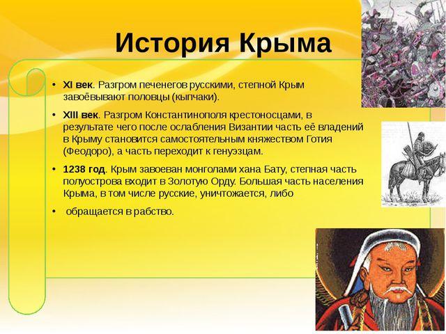 История Крыма XI век. Разгром печенегов русскими, степной Крым завоёвывают по...
