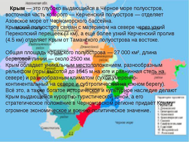 Крым— это глубоко выдающийся в Чёрное море полуостров, восточная часть кото...
