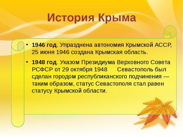 История Крыма 1946 год. Упразднена автономия Крымской АССР, 25 июня 1946 созд...