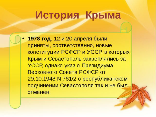 История Крыма 1978 год. 12 и 20 апреля были приняты, соответственно, новые ко...