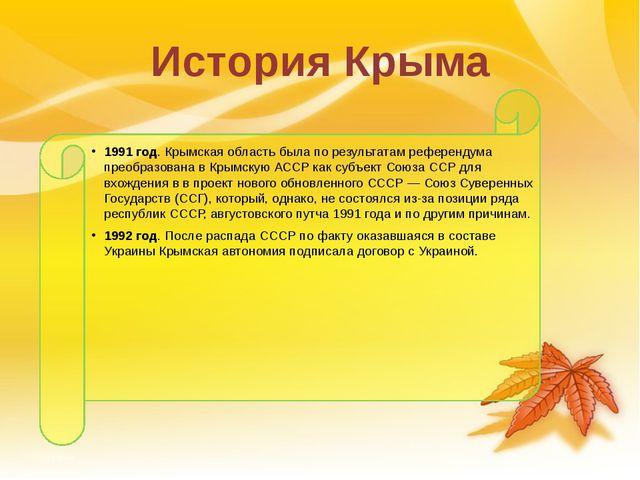 История Крыма 1991 год. Крымская область была по результатам референдума прео...
