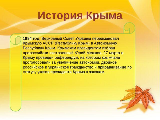 История Крыма 1994 год. Верховный Совет Украины переименовал Крымскую АССР (Р...
