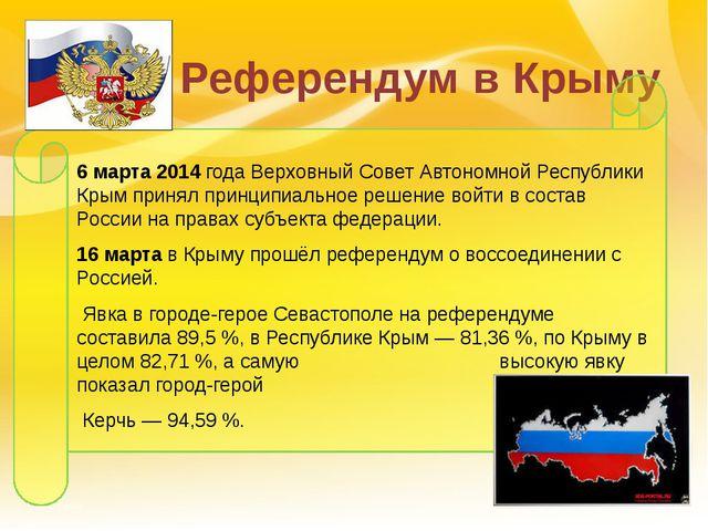 Референдум в Крыму 6 марта 2014 года Верховный Совет Автономной Республики Кр...