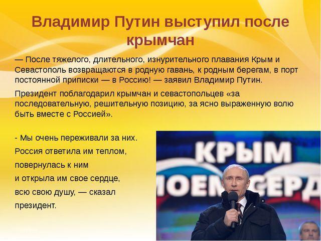Владимир Путин выступил после крымчан — После тяжелого, длительного, изнурите...