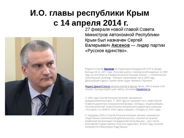 И.О. главы республики Крым с 14 апреля 2014 г. 27 февраля новой главой Совета...