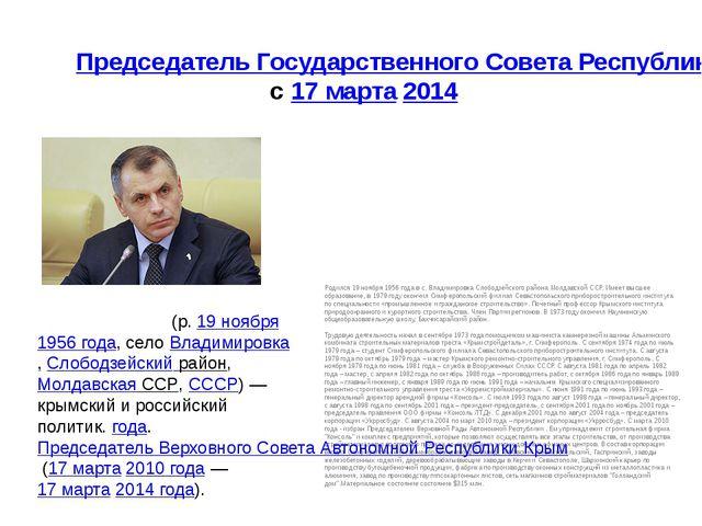 Председатель Государственного Совета Республики Крымс17 марта2014 Родился...