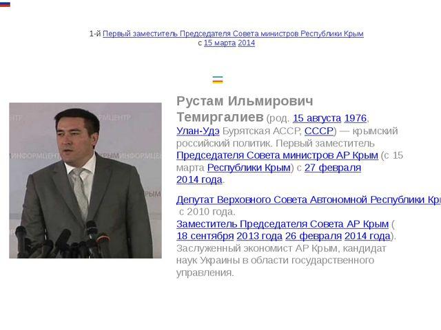 1-йПервый заместитель Председателя Совета министров Республики Крым с15 мар...