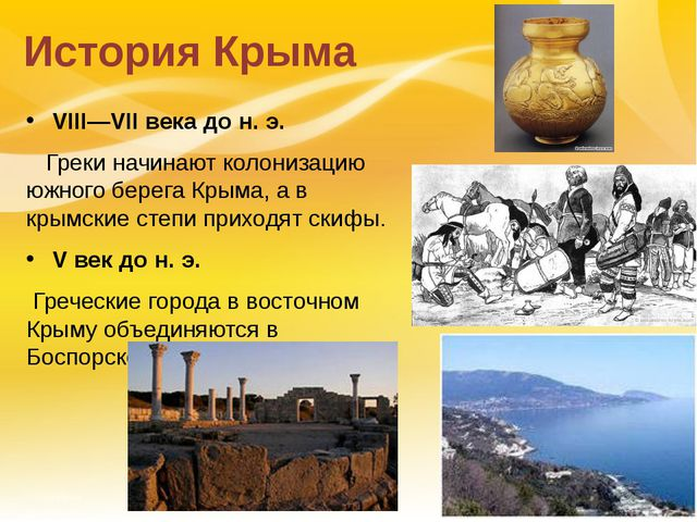 VIII—VII века дон.э. Греки начинают колонизацию южного берега Крыма, а в к...
