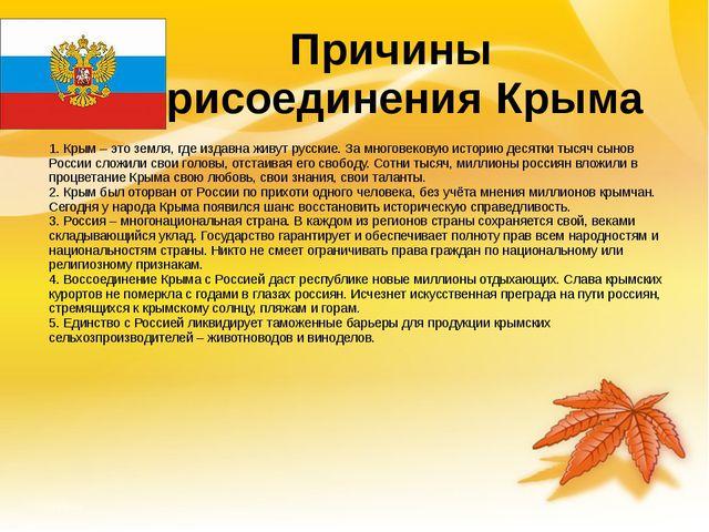 Причины присоединения Крыма 1. Крым – это земля, где издавна живут русские. З...
