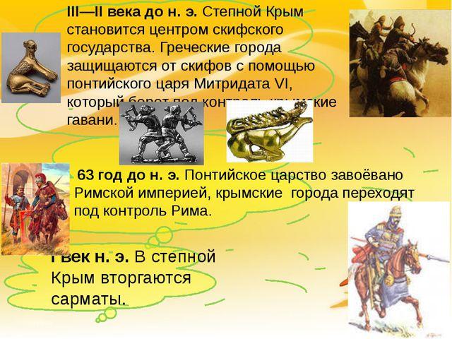 III—II века дон.э.Степной Крым становится центром скифского государства....