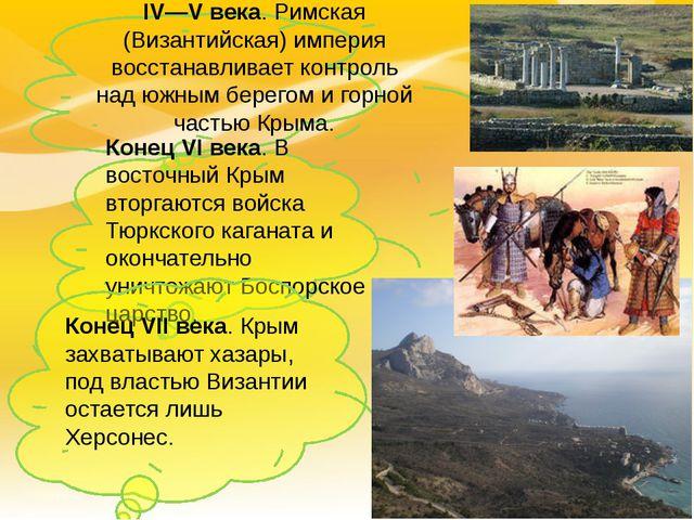 IV—V века. Римская (Византийская) империя восстанавливает контроль над южным...