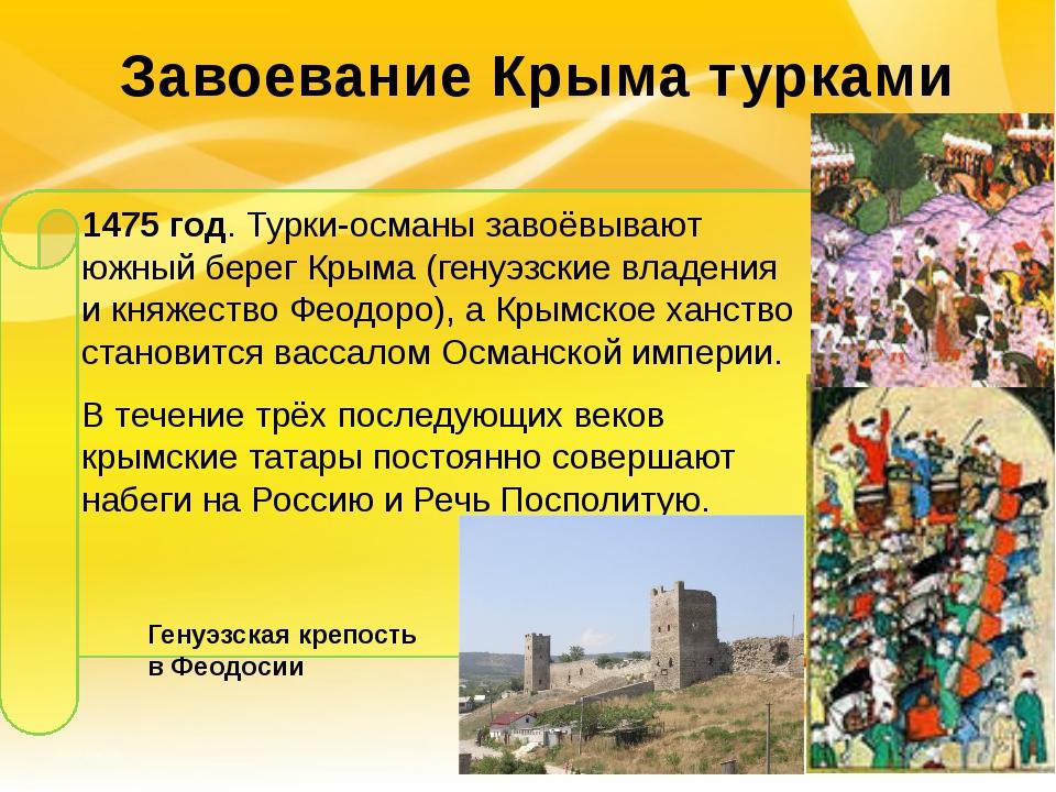 Завоевание Крыма турками 1475 год. Турки-османы завоёвывают южный берег Крыма...