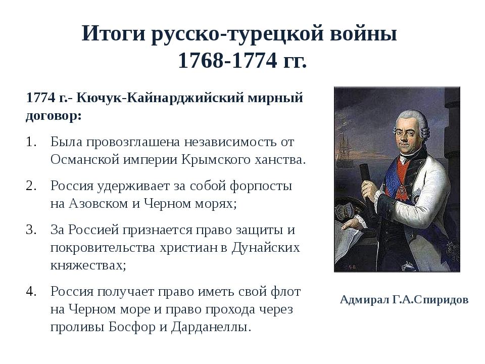 Итоги русско-турецкой войны 1768-1774 гг. 1774 г.- Кючук-Кайнарджийский мирны...