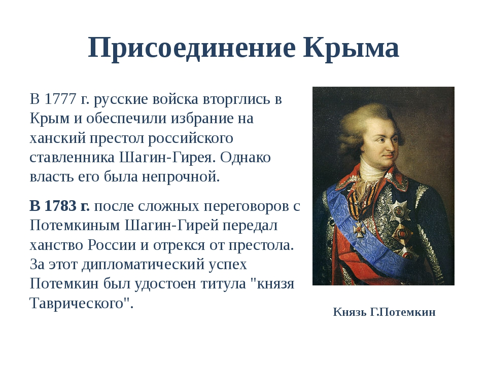 Присоединение Крыма В 1777 г. русские войска вторглись в Крым и обеспечили из...