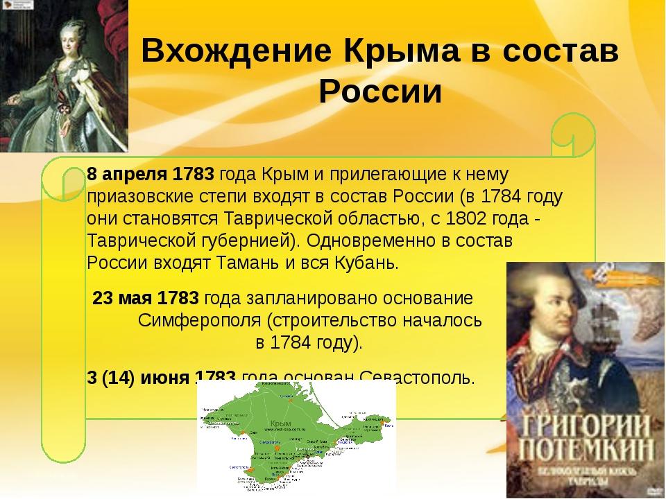 Вхождение Крыма в состав России 8 апреля 1783 года Крым и прилегающие к нему...
