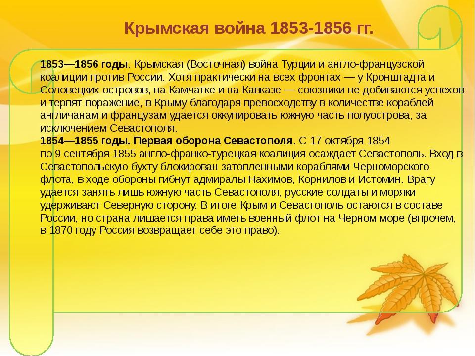 Крымская война 1853-1856 гг. 1853—1856 годы. Крымская (Восточная) война Турци...