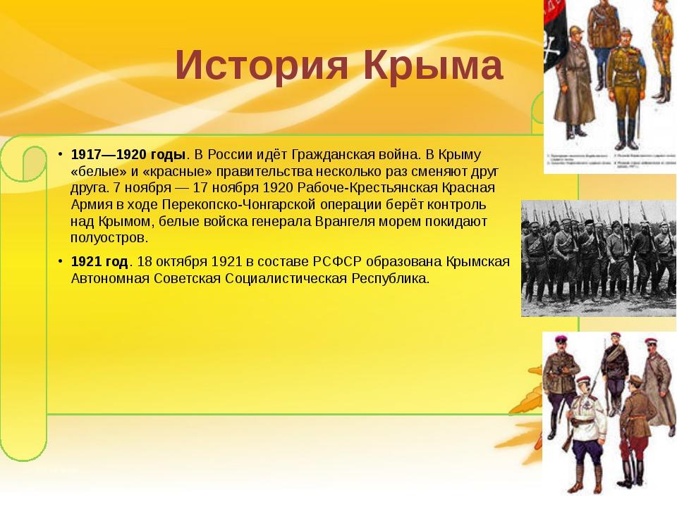 История Крыма 1917—1920 годы. В России идёт Гражданская война. В Крыму «белые...