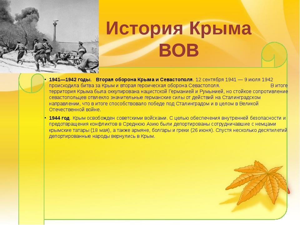 История Крыма ВОВ 1941—1942 годы. Вторая оборона Крыма и Севастополя. 12 сент...