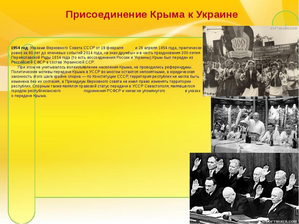 Присоединение Крыма к Украине 1954 год. Указами Верховного Совета СССР от 19...