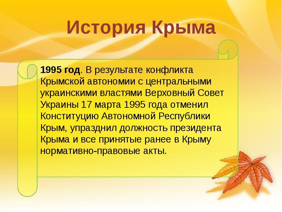 История Крыма 1995 год. В результате конфликта Крымской автономии с центральн...