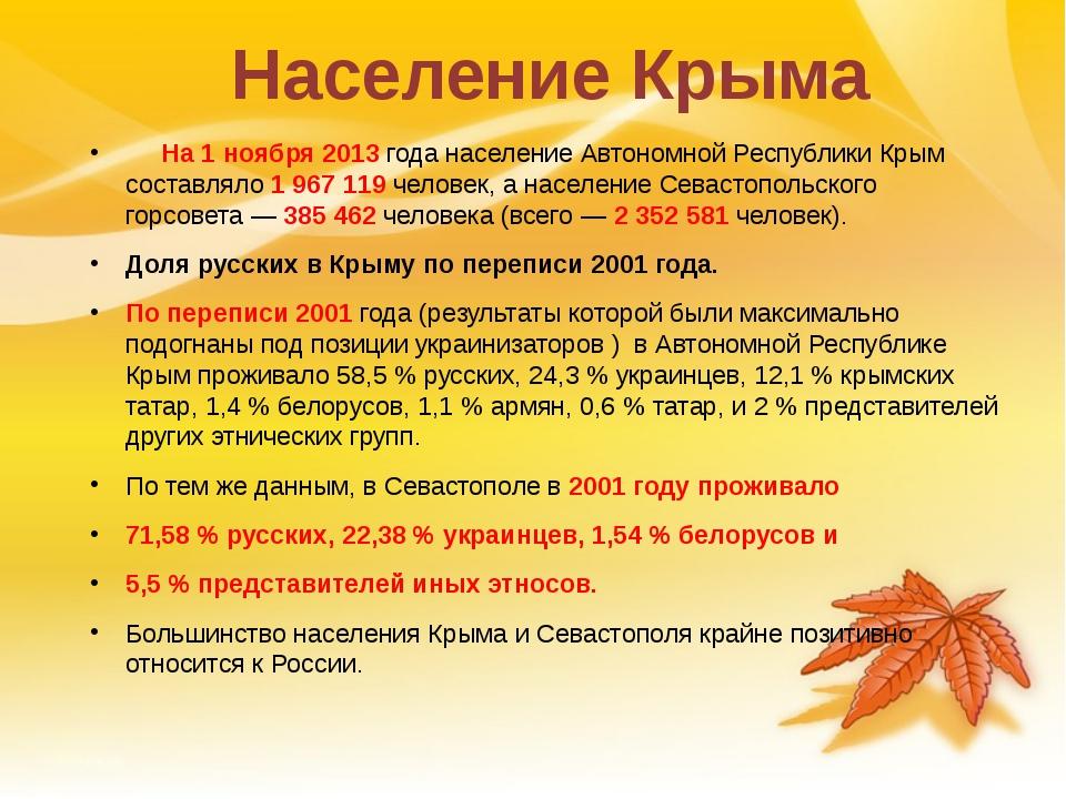 На 1 ноября 2013 года население Автономной Республики Крым составляло 1 967...