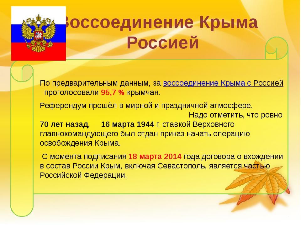 Воссоединение Крыма Россией По предварительным данным, завоссоединение Крыма...