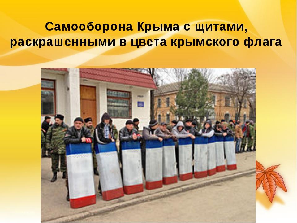 Самооборона Крыма с щитами, раскрашенными в цвета крымского флага