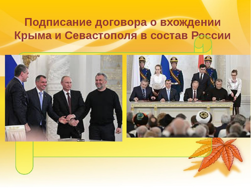 Подписание договора о вхождении Крыма и Севастополя в состав России