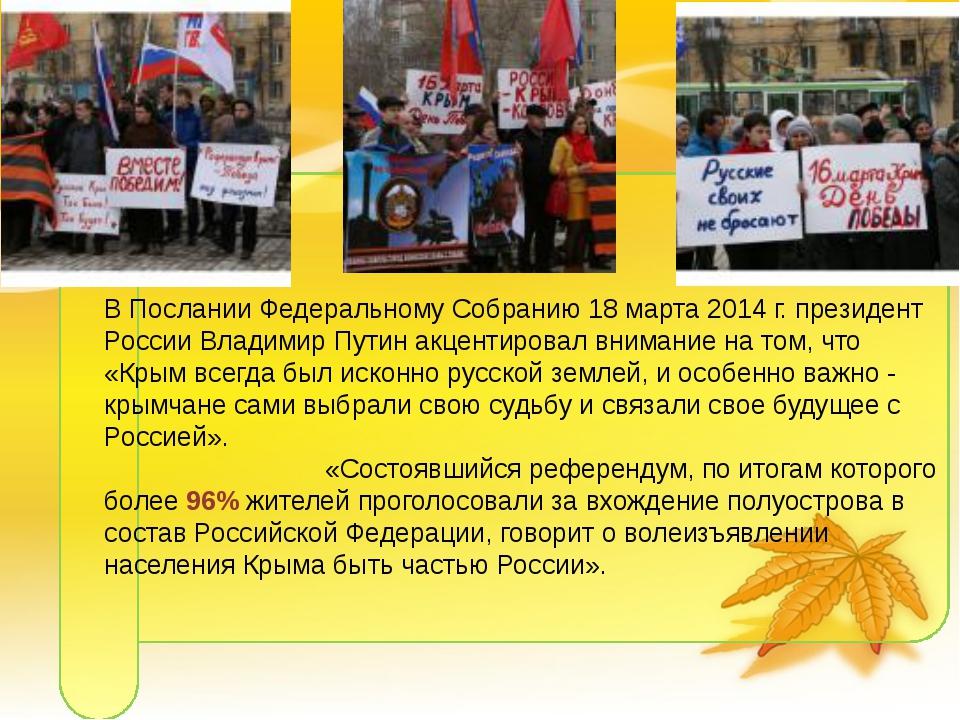 В Послании Федеральному Собранию 18 марта 2014 г. президент России Владимир...