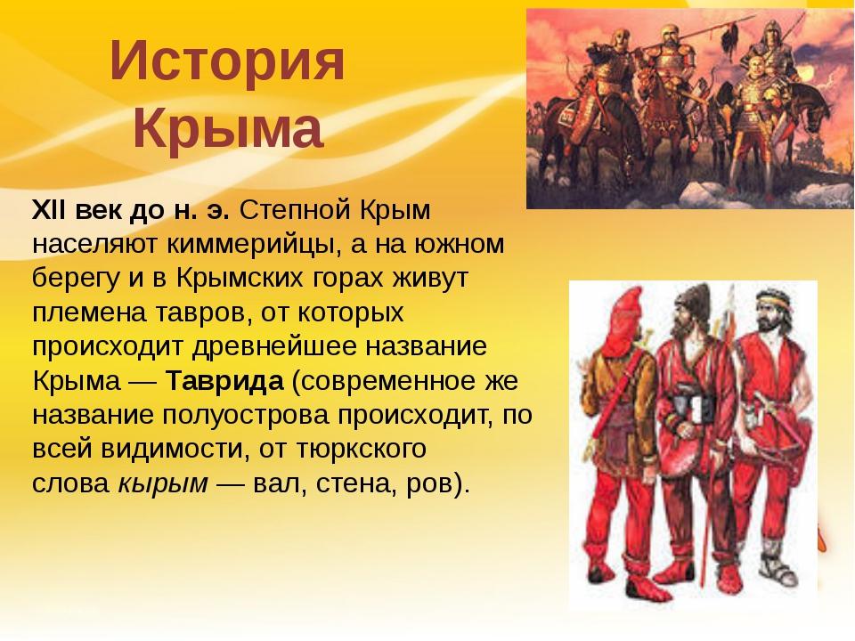 XII век дон.э.Степной Крым населяют киммерийцы, а на южном берегу и в Кры...