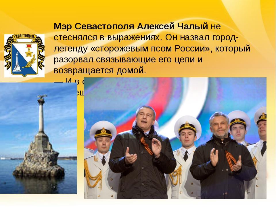 Грубость Мэр Севастополя Алексей Чалый не стеснялся в выражениях. Он назвал г...