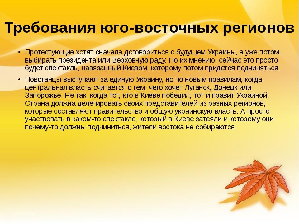 Требования юго-восточных регионов Протестующие хотят сначала договориться о б...
