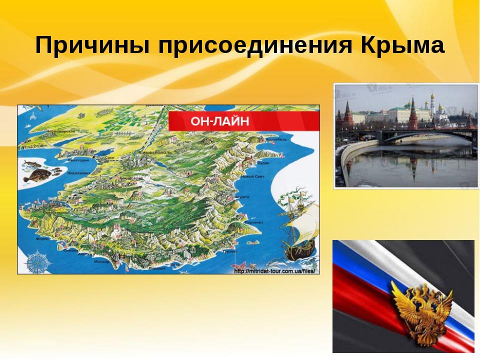 Причины присоединения Крыма