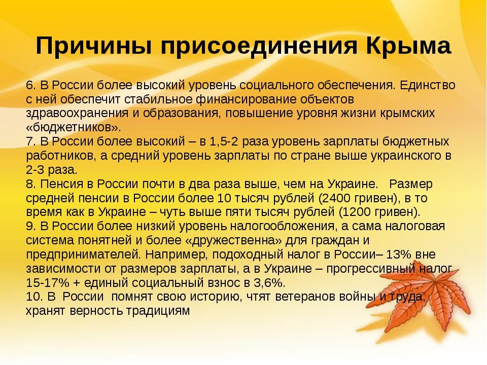 Причины присоединения Крыма 6. В России более высокий уровень социального обе...