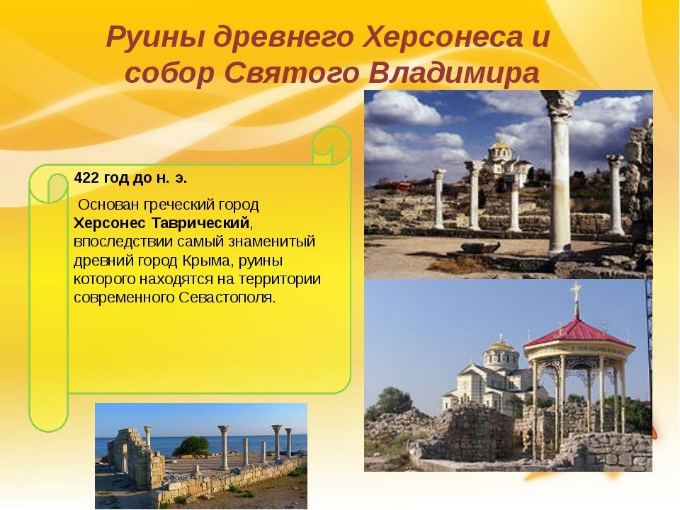 Руины древнего Херсонеса и собор Святого Владимира 422 год дон.э. Основан...