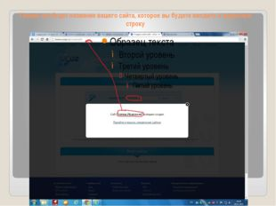 Теперь это будет название вашего сайта, которое вы будете вводить в адресную