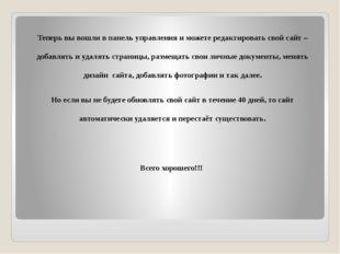 Теперь вы вошли в панель управления и можете редактировать свой сайт – добав