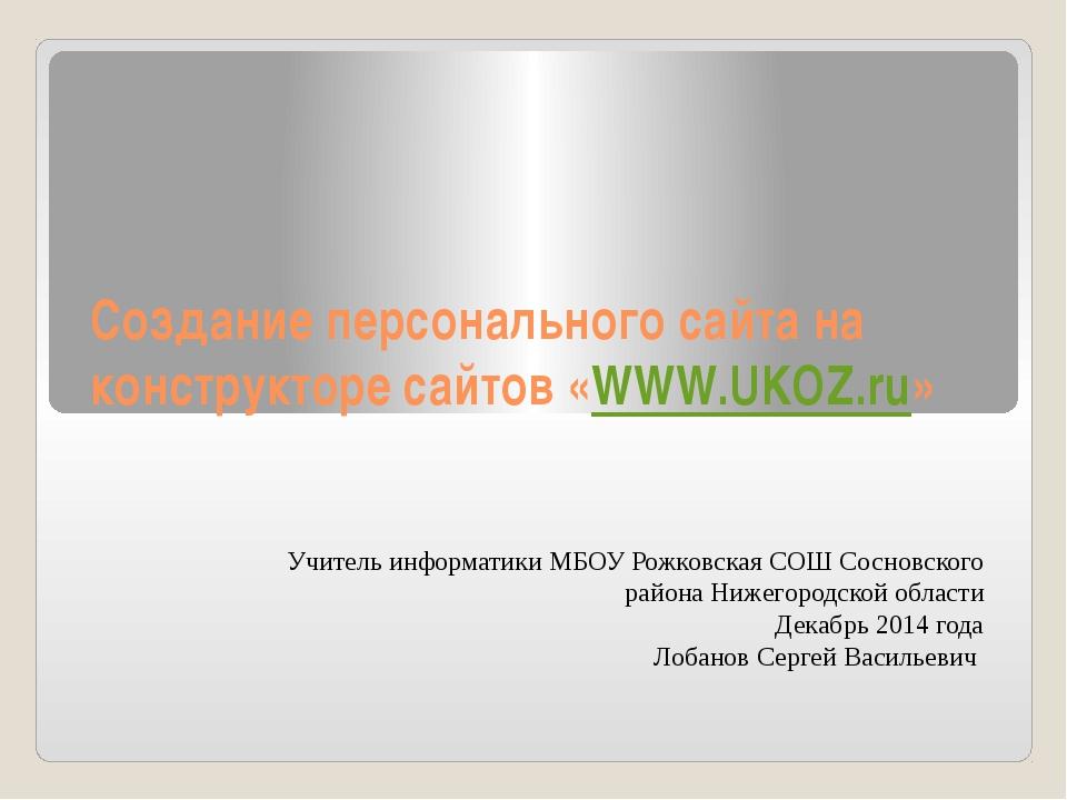 Создание персонального сайта на конструкторе сайтов «WWW.UKOZ.ru» Учитель инф...