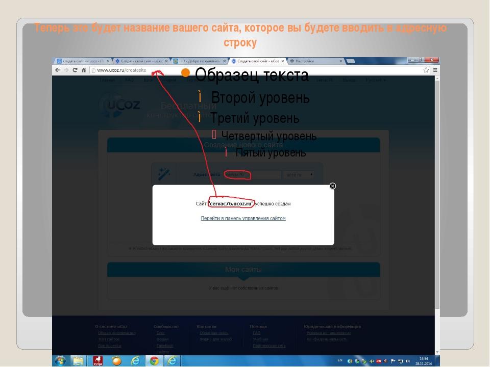 Теперь это будет название вашего сайта, которое вы будете вводить в адресную...