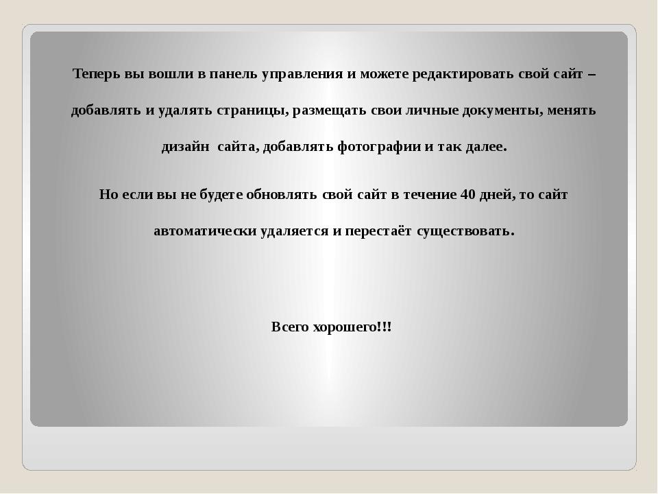 Теперь вы вошли в панель управления и можете редактировать свой сайт – добав...