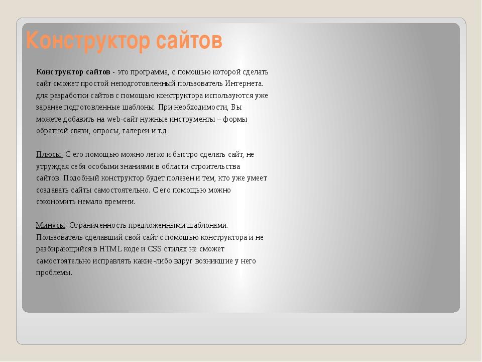 Конструктор сайтов Конструктор сайтов - это программа, с помощью которой сдел...