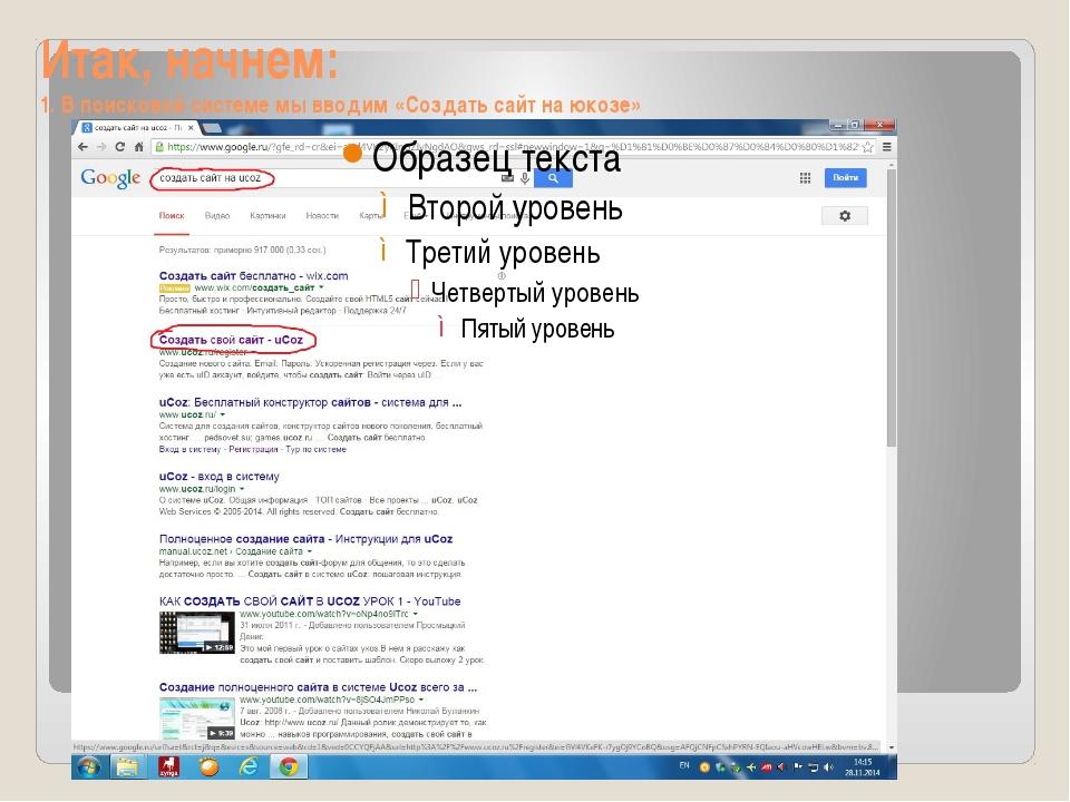 Ucoz ru создать сайт бесплатно на