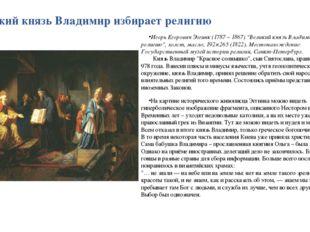 """Великий князь Владимир избирает религию Игорь Егорович Эггинк (1787 – 1867) """""""