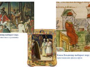 КнязьВладимирвыбираетверу. . Беседа с христианским философом Князь Владими