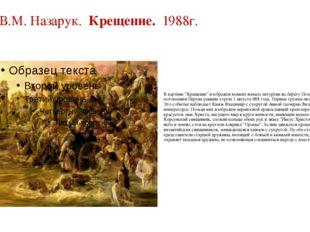 """В картине """"Крещение"""" изображён момент начала литургии на берегу Почайны на м"""