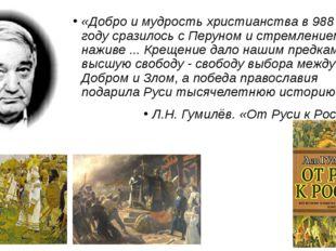 «Добро и мудрость христианства в 988 году сразилось с Перуном и стремлением к