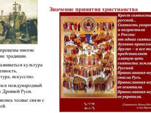 Значение принятия христианства Были запрещены многие языческие традиции. Стал