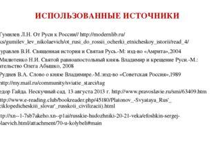 ИСПОЛЬЗОВАННЫЕ ИСТОЧНИКИ 1.Гумилев Л.Н. От Руси к России// http://modernlib.